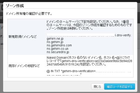 dns-verification